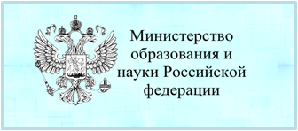 Министерство обра-зования и науки РФ